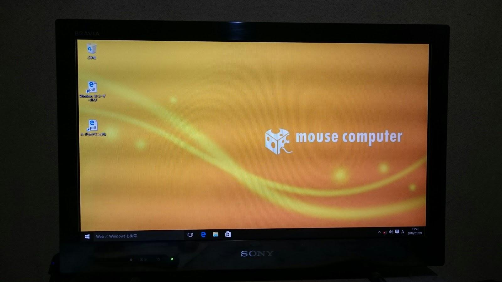 スティックPCを起動したWindows10のテレビ画面