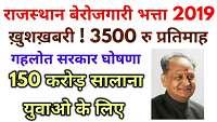 राजस्थान बेरोजगारी भत्ता योजना ऑनलाइन आवेदन - Rs 3500 भत्ता