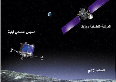 المجس الفضائي فيلة - مدونة الفلك للجميع - د. أحمد عثمان