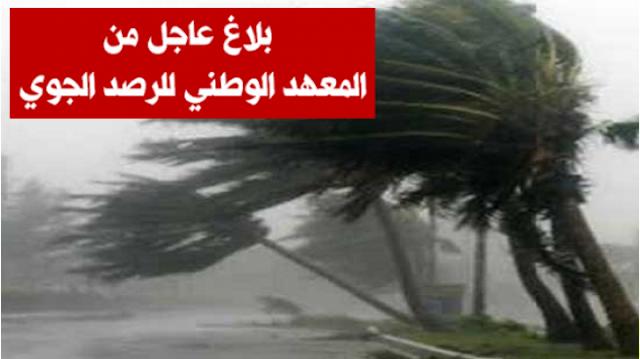 بلاغ تحذيري: أمطار ورياح وتبروري وصواعق بهذه المناطق