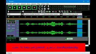 Audacity تعديل وتحرير المقاطع الموسيقية بلا حدود