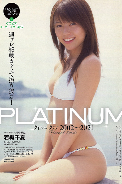 週プレ秘蔵カットで振り返る!, Weekly Playboy 2021 No.07 (週刊プレイボーイ 2021年7号)