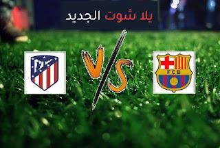 مشاهدة مباراة برشلونة واتلتيكو مدريد بث مباشر بتاريخ 08-05-2021 الدوري الاسباني