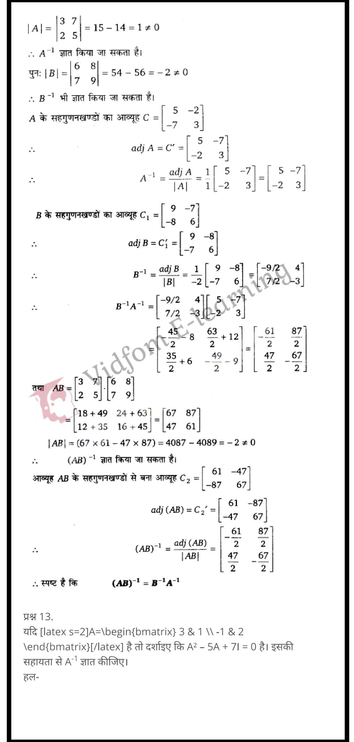 class 12 maths chapter 4 light hindi medium 31