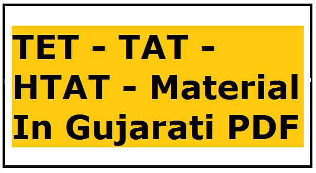TET - TAT - HTAT - Material In Gujarati PDF