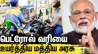Goverment Increasing Tax on Petrol Diesel
