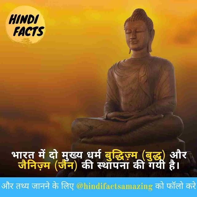 60+ Facts About India in Hindi - भारत के आश्चर्यजनक तथ्य