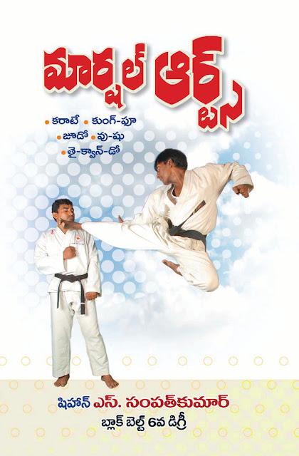 మార్షల్ఆర్ట్స్ ( కరాటే & కుంగ్ ఫు నేర్చుకోండి) | Marshal Arts (Karatte & Kung-Fu Nerchukondi ) | GRANTHANIDHI | MOHANPUBLICATIONS | bhaktipustakalu
