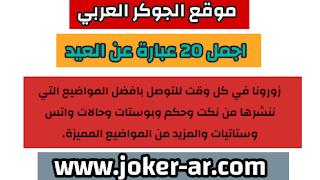اجمل 20 عبارة عن العيد 2021 احلى تهاني العيد - الجوكر العربي