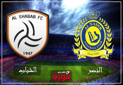 مشاهدة مباراة النصر والشباب بث مباشر اليوم