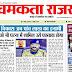 चमत्का राजस्थान -9-7-20 समाचार-पत्र
