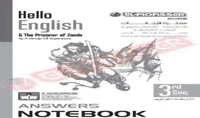 اجابات كتاب المعاصر فى المراجعة النهائية والامتحانات للصف الثالث الثانوى 2021