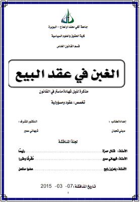 مذكرة ماستر : الغبن في عقد البيع PDF