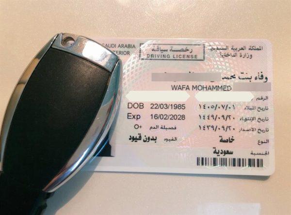 استمارة تجديد رخصة القيادة بالسعودية