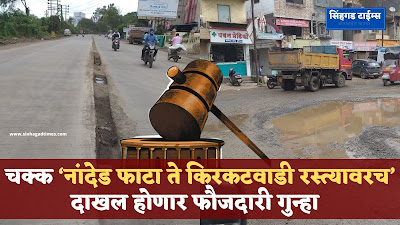 Criminal-charges-will-be-filed-on-Nanded-Fata to-Kirkatwadi-road