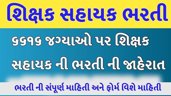 GSERC Shikshan Sahayak Recruitment 2020-21