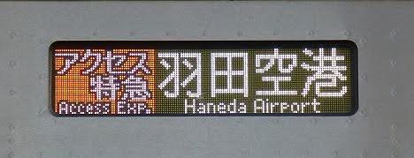 京成電鉄 アクセス特急 羽田空港行き4 3050形青塗装