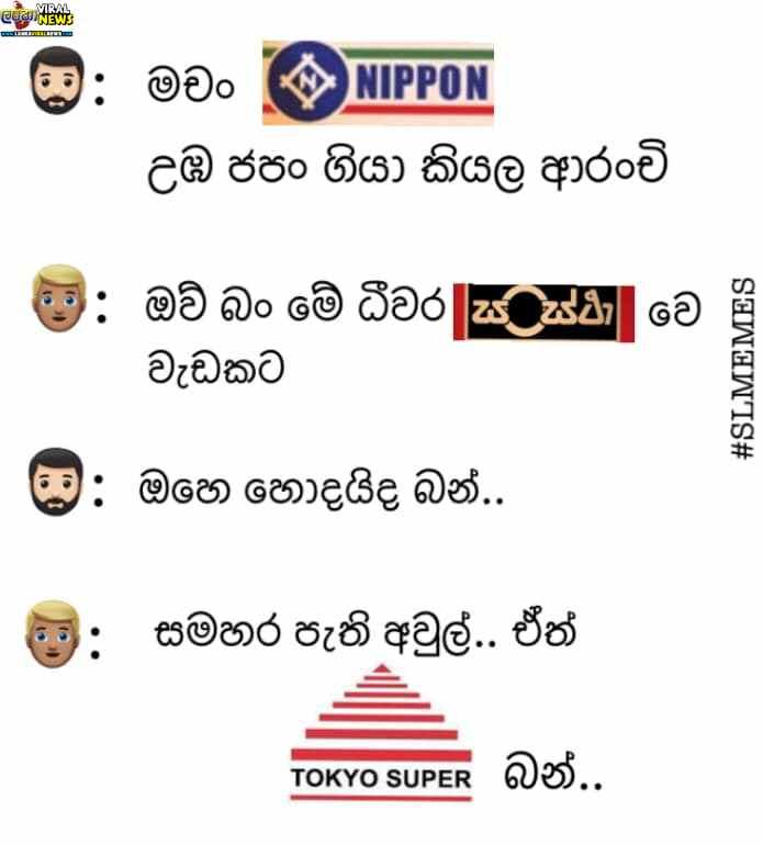 Famous Logo With Sentences [Funny Sinhala Post] 1