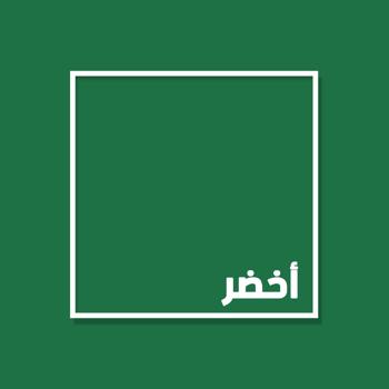 تطبيق أخضر