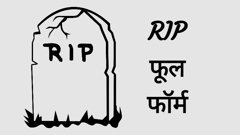 RIP Full Form and Meaning in Marathi