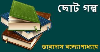 Taradas Bandyopadhyay Bengali E-books PDF