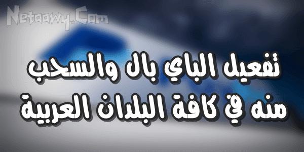 تفعيل-الباي-بال-والسحب-منه-في-الدول-العربية