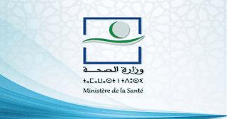 وزارة الصحة: