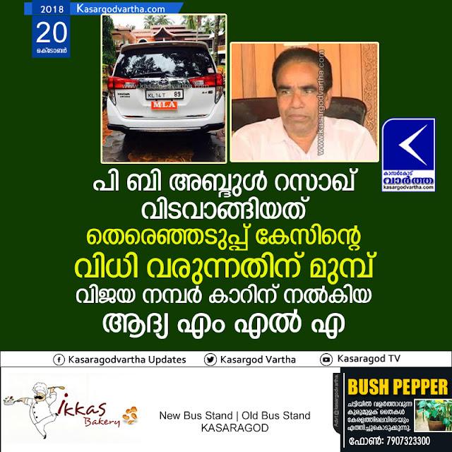 News, Kasaragod, Kerala, Manjeshwaram, BJP, UDF, CPM, High-Court, K.Surendran,PB Abdul Razak left before verdict of the case