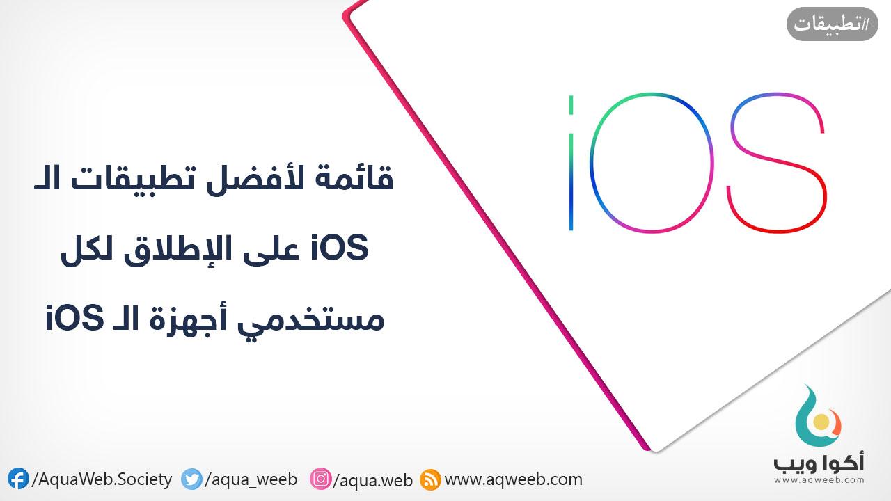قائمة لأفضل تطبيقات الـ iOS على الإطلاق لكل مستخدمي أجهزة الـ iOS