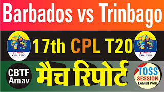 CPL T20 BT vs TKR 17th Match Prediction |Trinbago vs Barbados Winner