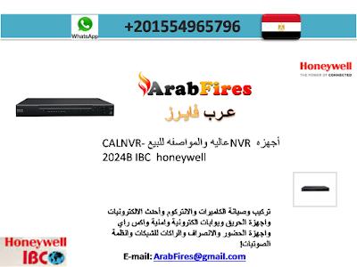 أجهزه  NVRعاليه والمواصفه للبيع CALNVR-2024B IBC  honeywell