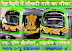 Metro Rail Corporation Recruitment 2020 For Maintainer, JE, Station Controller Job