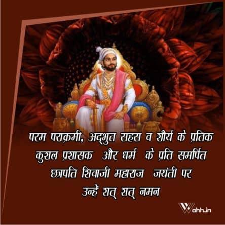 Shivaji Jayanti  Whatsapp Status