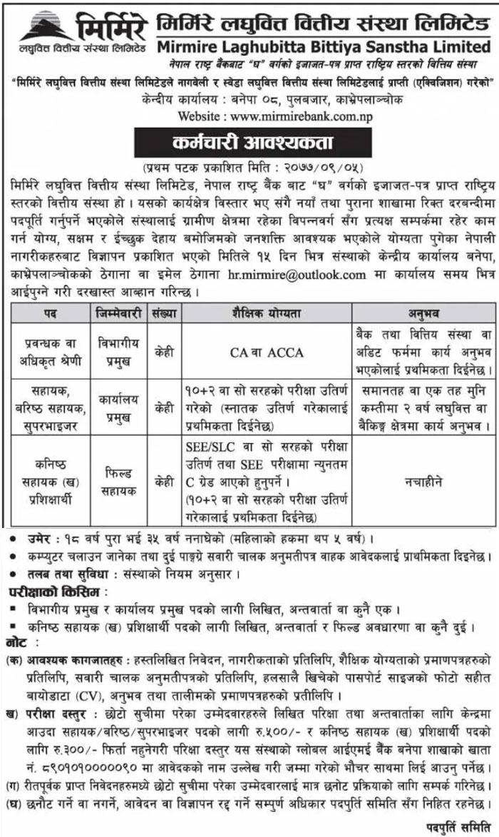 Mirmire Laghubitta Bittiya Sanstha Limited.