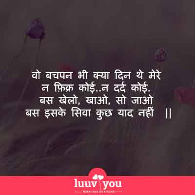 Yaad Status In Hindi, miss you status for whatsapp, miss you status in hindi