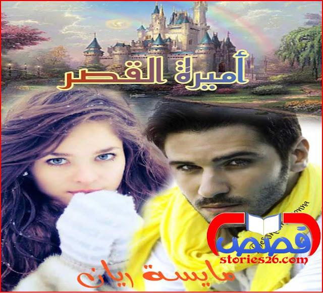رواية أميرة القصر بقلم مايسة ريان