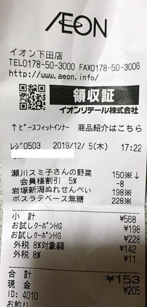 イオン 下田店 2019/12/5 のレシート