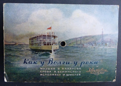 miniaturowa płyta grająca - miniature gramophone record