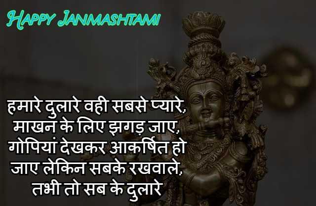 Janmashtami Shayari