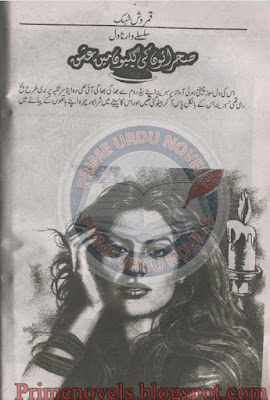 Sehraon ki galiyon mein ishq by Qamrosh Ashok Episode 3 pdf