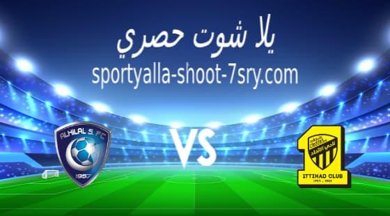 نتيجة مباراة الهلال والاتحاد اليوم 9-4-2021 الدوري السعودي