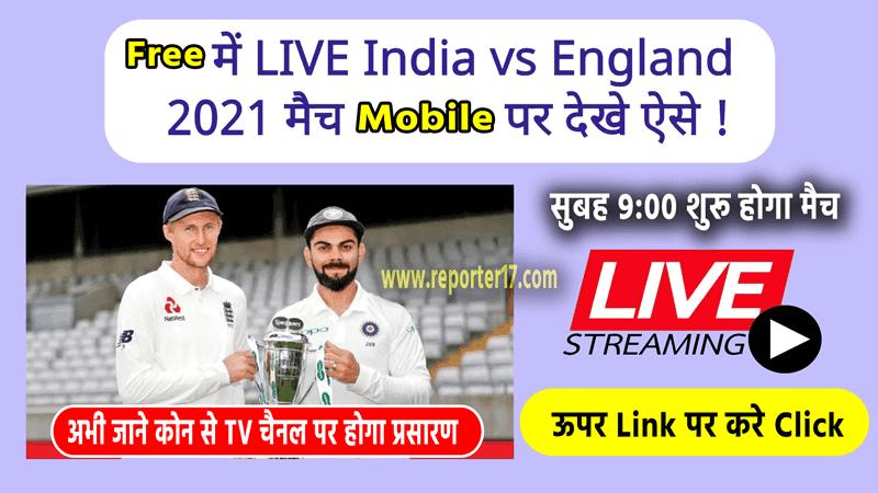 Watch Free India vs England Match 2021