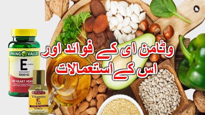 وٹامن ای کے فوائد اور اس کےاستعمالات  vitamin e evion benefits in urdu