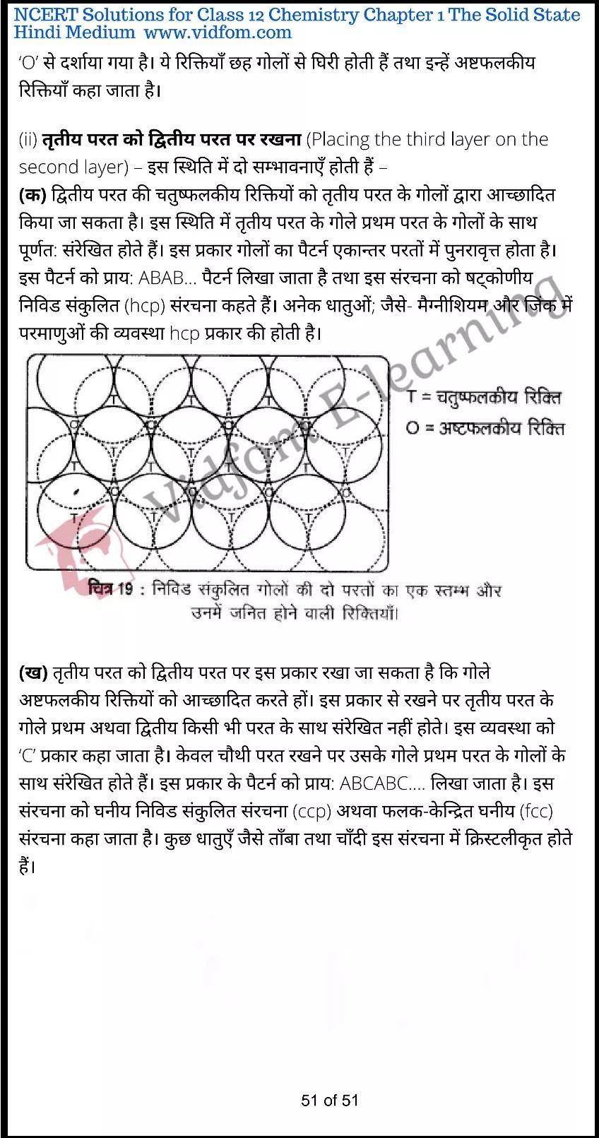 class 12 chemistry chapter 1 light hindi medium 51