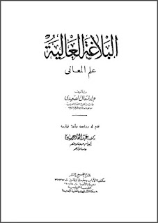 Download Kitab al-Balaghah al-Aliyah PDF
