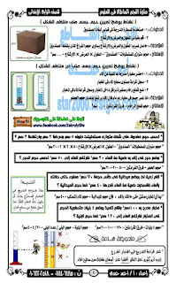 مذكرة النجم الساطع في العلوم للصف الرابع الابتدائي الترم الاول للاستاذ احمد حمدي
