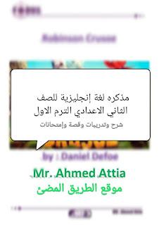 مذكرة لغة إنجليزية للصف الثاني الاعدادي الترم الاول 2020 لمستر أحمد عطية