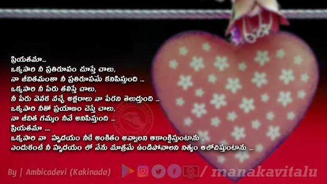 Telugu kavithalu Prema on photos