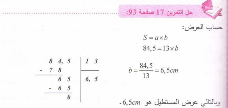 حل تمرين 17 صفحة 93 رياضيات للسنة الأولى متوسط الجيل الثاني