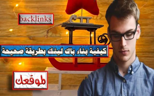 كيفيه استخدام الباك لينك في تحسين  موقعك في محركات البحث باحترافية  backlinks
